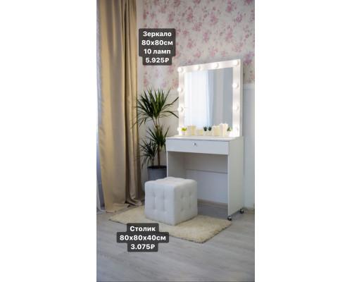 Гримерный столик с гримерным зеркалом в раме и подсветкой 80х80